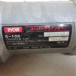 リョービ スーパーグラインダー G-100 RYOBI 通電確認済み 外径 100mm 厚さ 4mm 穴径 15mm 切断 木工 研磨 100V 電動 モーター 中古品 宮城 - 岩沼市