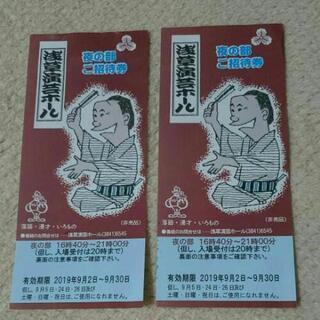 落語 チケット2枚