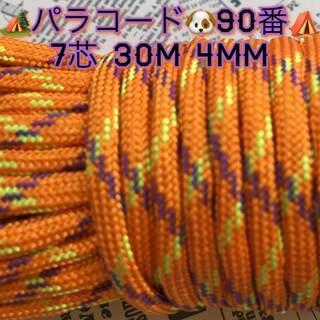 ☆★パラコード★☆7芯 30m 4mm☆★90番★手芸とアウトド...