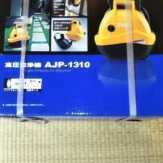 【新品・未使用】リョウビ 高圧洗浄機