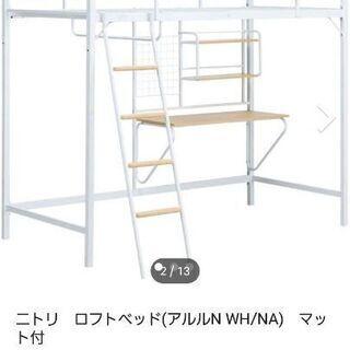 ニトリ ロフトベッド(アルルN WH/NA) マット付