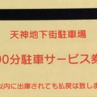 天神地下街駐車場 駐車券 15時間分 90分750円×10枚 7...