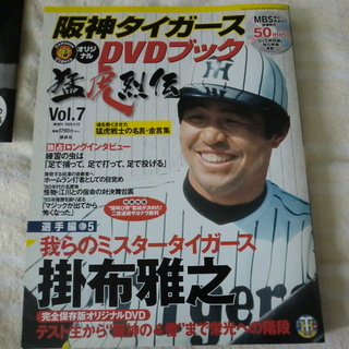 DVD 阪神タイガース・掛布雅之