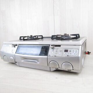 MS1199 ガスコンロ ハーマン LPガス用 LW2241AL...