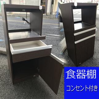 収納ケース コンセント付き 食器棚 たくさん収納 ★Z42