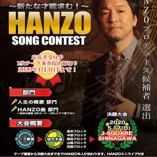 新たな才能求む!HANZO SONG CONTEST
