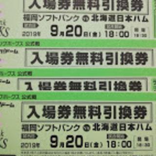 ソフトバンクホークス戦 ※入場券※