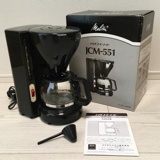 【Melitta】メリタコーヒーメーカー