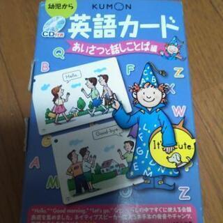 公文 英語カード あいさつと話しことば CD付き