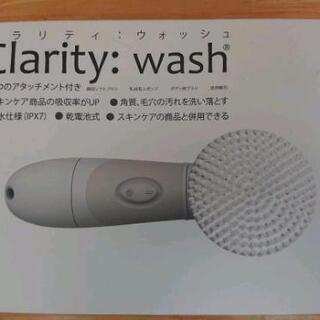 【Clarity:wash】美肌セット