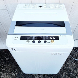 ‼️😤処分セール😤‼️ 75番 Panasonic✨全自動電気洗...