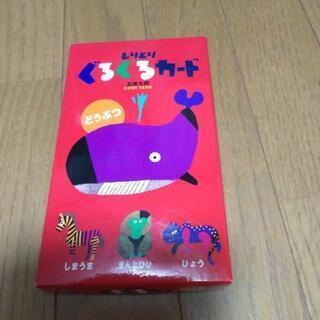再値下げ!絵:五味太郎 しりとり どうぶつぐるぐるカード