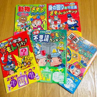 【追記】小学生向け児童書(不思議ギモン系本)5+1冊
