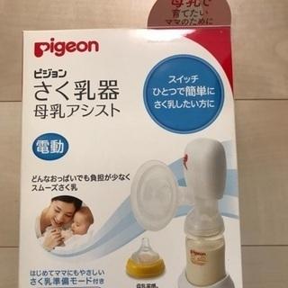 最終値下げ!!電動搾乳機母乳瓶付き&母乳パック付き