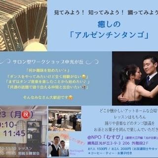 【9/23(月㊗️)】見てみよう!知ってみよう!踊ってみよう!「...