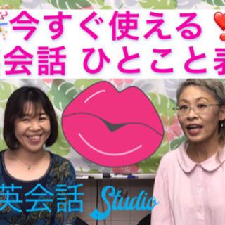 横浜でマンツーマン英会話なら、グレイ英会話スタジオで❣️英検・T...