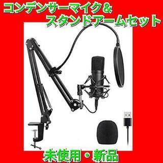 【最終セール!】コンデンサーマイク USBマイクセット PC用マ...