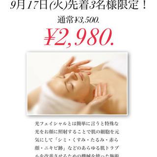 先着3名様!光フェイシャル2980円!17日限定!