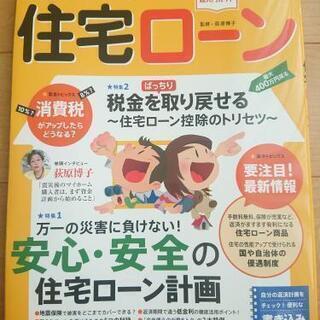 トクをする住宅ローン : まるごと一冊超入門ガイド 2013年版