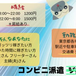 コンビニ 派遣アルバイト 年末年始 限定時給+500円