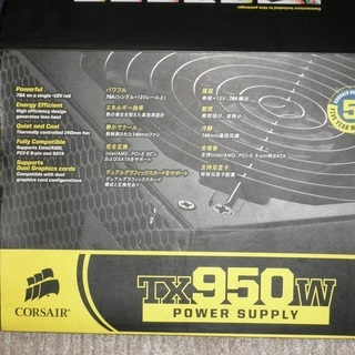 PC電源 corsair 950w 古いが使用期間2ヵ月で保管