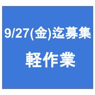 【急募】9月27日(金)締切/単発/日払い/軽作業/浦和区/浦和駅