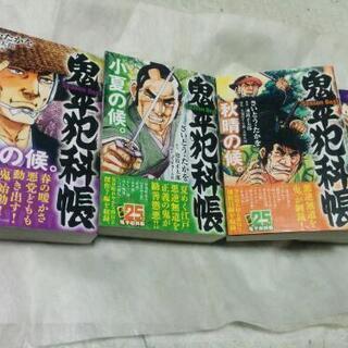 鬼平犯科帳シーズンベスト4冊