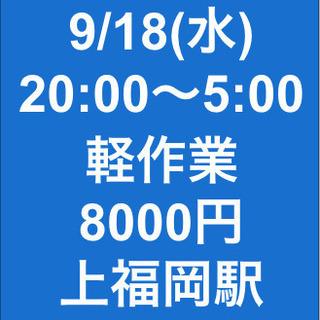 【急募・面接不要】9月18日(水)/単発/日払い/軽作業/ふじみ...