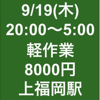 【急募・面接不要】9月19日(木)/単発/日払い/軽作業/ふじ...