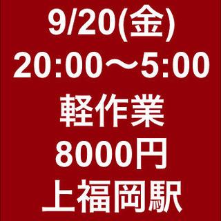 【急募・面接不要】9月20日(金)/単発/日払い/軽作業/ふじみ...