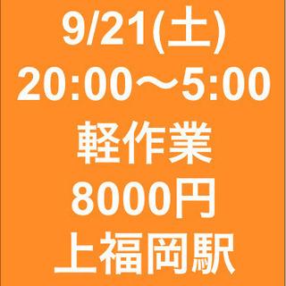 【急募・面接不要】9月21日(土)/単発/日払い/軽作業/ふじみ...