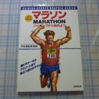 「マラソン」の本