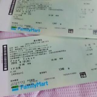 清水翔太 チケット 2枚