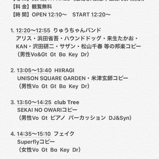10/6(日)小室哲哉さんプロデュースカバーユニット