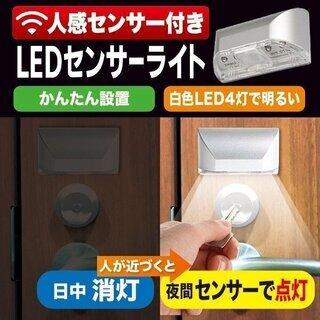 [[[在庫処分]]]■センサーライト 4LED■人感センサー付 ...