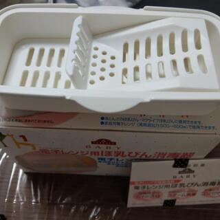 (美品)電子レンジ用哺乳瓶消毒器 - 世田谷区