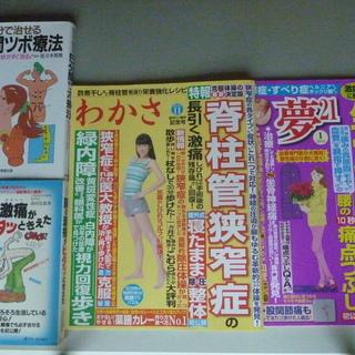 腰痛関連の本他4冊