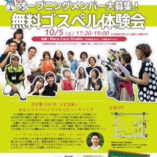 【無料ゴスペル体験会】10/5(土)17:20〜19:00