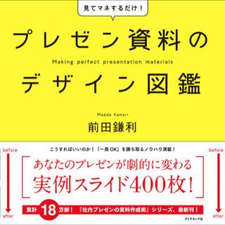 プレゼンテーションセミナー 前田鎌利 in 福井 - 坂井市
