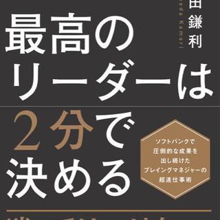 プレゼンテーションセミナー 前田鎌利 in 福井 - セミナー