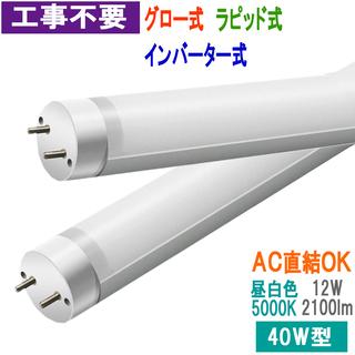 最安!工事不要の高性能LED蛍光灯。安定器不要しかも防水!