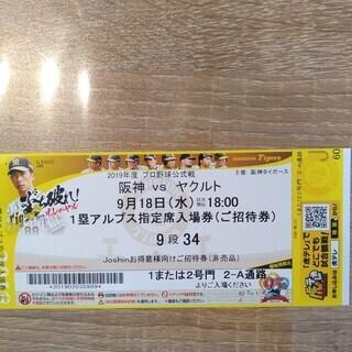 9/18 甲子園 阪神タイガースvsヤクルト 1塁アルプス指定席...