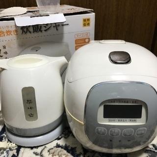 炊飯器とポット