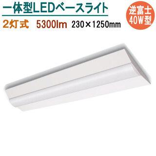 新品激安!照明のプロが勧めるLED一体型ベースライト