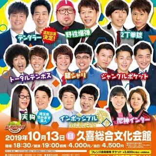 よしもとお笑いまつりin久喜2019~週末スペシャル~