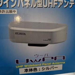 UHFアンテナ(引取限定)