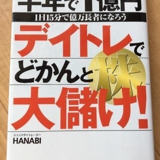 初心者向けの株の本