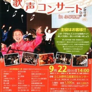 歌声コンサート 9月22日(日)開催!