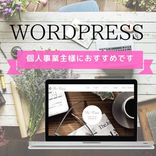 【格安】お店や教室の素敵なホームページ作成します。WordPre...