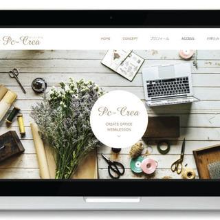 【格安】お店や教室の素敵なホームページ作成します。WordPress(ワードプレス)使用 - 鈴鹿市